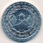 Индонезия, 10 рупий (1979 г.)