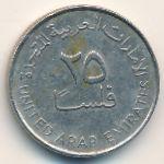 ОАЭ, 25 филсов (1998 г.)