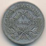 Сирия, 1 лира (1950 г.)