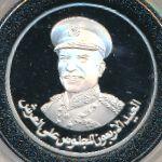 Иордания, 1 динар (1992 г.)