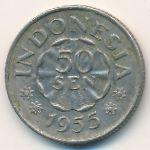 Индонезия, 50 сен (1955 г.)