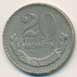 Монголия, 20 мунгу (1981 г.)