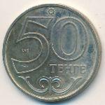 Казахстан, 50 тенге (2000–2002 г.)