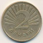 Македония, 2 денара (1993–2014 г.)