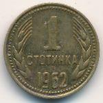 Болгария, 1 стотинка (1962 г.)