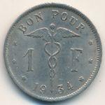 Бельгия, 1 франк (1934 г.)