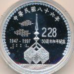 Тайвань, 100 новых тайваньских долларов (1997 г.)