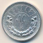 Монголия, 50 мунгу (1925 г.)