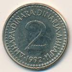 Югославия, 2 динара (1992 г.)