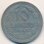 Сербия, 10 динаров (1943 г.)