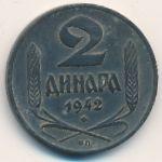 Сербия, 2 динара (1942 г.)