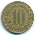 Югославия, 10 пар (1965 г.)