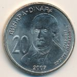 Сербия, 20 динаров (2007 г.)