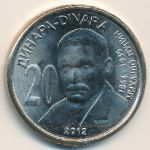 Сербия, 20 динаров (2012 г.)