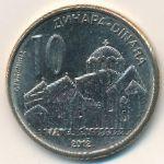 Сербия, 10 динаров (2012 г.)