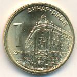 Сербия, 1 динар (2012–2014 г.)