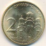 Сербия, 2 динара (2014 г.)