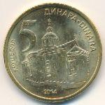 Сербия, 5 динаров (2014 г.)