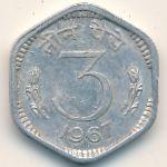 Индия, 3 пайсы (1967 г.)