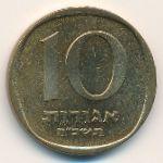 Израиль, 10 агорот (1968 г.)