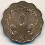 Судан, 5 миллим (1962 г.)