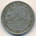 Шри-Ланка, 50 центов (1982 г.)