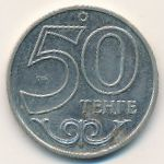 Казахстан, 50 тенге (2002 г.)