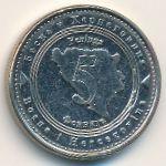 Босния и Герцеговина, 5 фенингов (2005 г.)