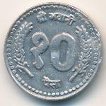 Непал, 10 пайс (1998 г.)