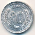 Непал, 10 пайс (1994 г.)