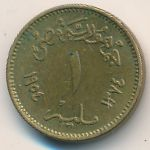 Египет, 1 милльем (1954 г.)