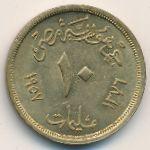 Египет, 10 милльем (1955–1958 г.)