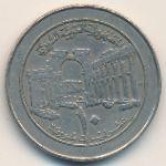 Сирия, 10 фунтов (1996 г.)