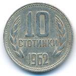 Болгария, 10 стотинок (1962 г.)