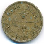 Гонконг, 10 центов (1957 г.)