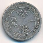 Гонконг, 10 центов (1896 г.)