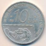 Нидерланды, 10 гульденов (1995 г.)