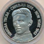 Югославия, 20 новых динар (1996 г.)