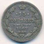 Александр II (1855—1881), 15 копеек (1862 г.)