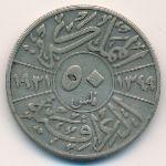 Ирак, 50 филсов (1931 г.)