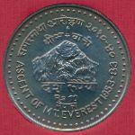 Непал, 10 рупий (1983 г.)