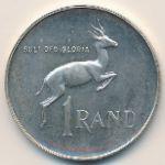 ЮАР, 1 рэнд (1970 г.)