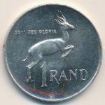 ЮАР, 1 рэнд (1973 г.)