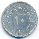 Египет, 10 пиастров (1966 г.)