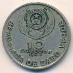 Кабо-Верде, 10 эскудо (1977 г.)