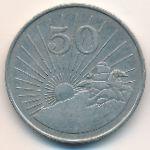 Зимбабве, 50 центов (1980 г.)