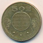 Тайвань, 50 юаней (2002 г.)