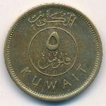 Кувейт, 5 филсов (1962–1997 г.)