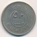 Кувейт, 50 филсов (1974–2008 г.)