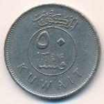Кувейт, 50 филсов (1975–2007 г.)